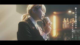 カノエラナ 「ダンストゥダンス」 Music Video