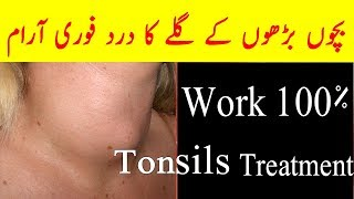 Tonsils Pain Relief Home Remedy - Home Remedy For Tonsils Pain Relive - Throat Pain Relive