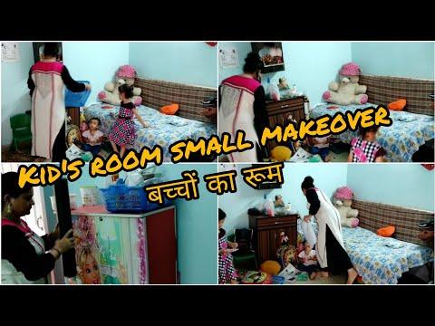 बच्चों के रूम...kid's room small makeover..indian vlogger prachi benjwal