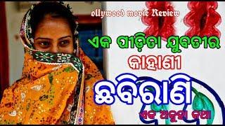 Chabirani upcoming oriya film।। Newodishadarshna।। entertainment news।।