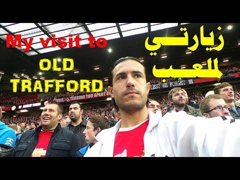 كنت محظوظا لألمس الكرة - My visit to Old Trafford - I could tauch the ball