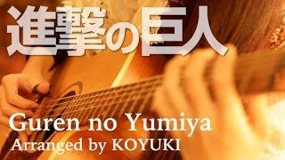 ATTACK ON TITAN OP / KOYUKI  進撃の巨人 紅蓮の弓矢 ソロギター
