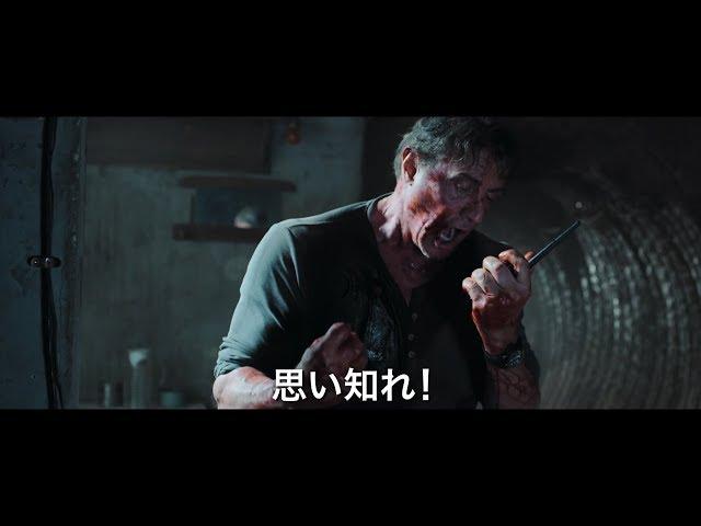 ランボー最後の血戦!『ランボー ラスト・ブラッド』本予告編