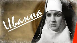 Иванна (1961) фильм