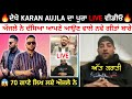Karan Aujla Live Talking About His New Songs | Karan Aujla Live Interview | Karan Aujla New Song