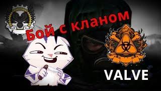 Вечерняя КВ с кланом Valve