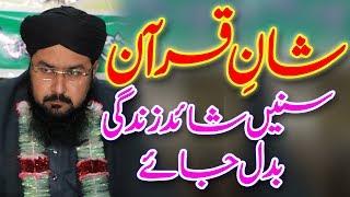 Shane Quran By Mufti Muhammad Asif Iqbal Rizvi New HD Bayan 2020