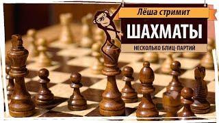 Стрим шахматы: несколько блиц-партий