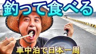 【釣り食べ】草津港(広島県広島市)釣ったサバを焼いて食べる!