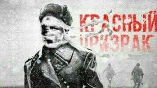 Красный Призрак- русский тизер-трейлер (2019)