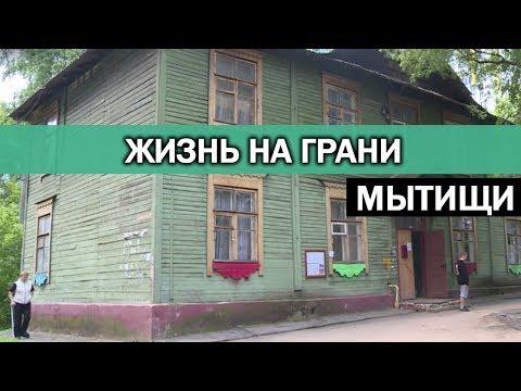 Уже 40 лет дом в Мытищах не видел работу коммунальщиков