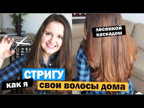 Как самостоятельно подстричь волосы каскадом за 10 минут