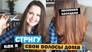 Как я стригу себе волосы | Стрижка волос дома самостоятельно лесенкой/каскадом | Little Lily(В этом видео я рассказываю как я самостоятельно стригу свои волосы дома последние 2 года. Эта стрижка слоями..., 2016-01-13T16:37:25.000Z)