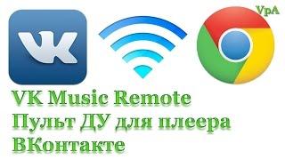 Управляйте музыкой  ВКонтакте с Андроид