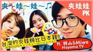 台灣夾娃娃怎麼那麼難!? 日本代表(!?)挑戰夾娃娃PK ft.羽山&Miwa HayamaTV