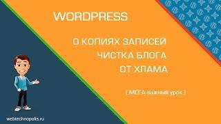 видео Админка wordpress: Удаляем / Добавялем виджеты