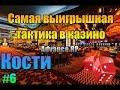 ADVANCE RP Скрипт чит на Казино(КОСТИ) Победа!