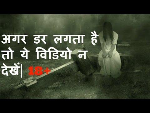 Most Haunted Places In India in Hindi| भारत के सबसे डरावने स्थान |