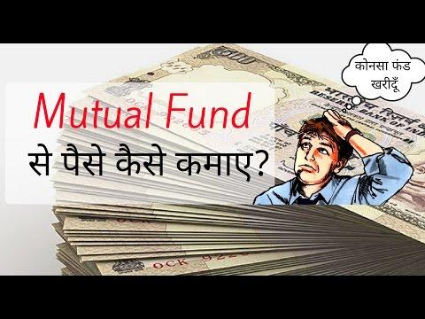म्यूचुअल फंड से पैसा कैसे कमाए - How to Make Money Through Mutual Funds in India (Hindi)