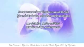 [ Thai Ver. ] Lee Hi – My Love (내 사랑) Moon Lovers : Scarlet Heart Ryeo OST.