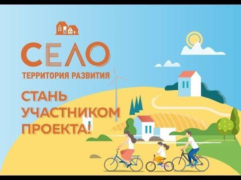 Всероссийское онлайн-совещание по развитию сельских территорий и кооперации