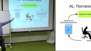 Машинное обучение 17из24 - Активное обучение