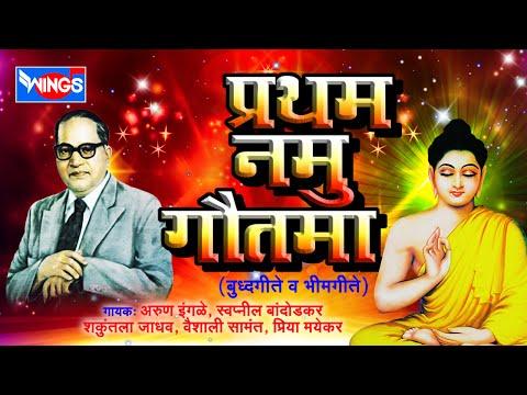 Super Hits Top 11  Budha Va  Bheem Song - Pratham Namu Gautama | Marathi BudhGeete & Bheem Geete |