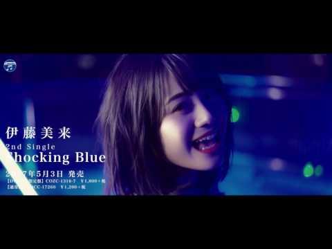 「Shocking Blue」の参照動画