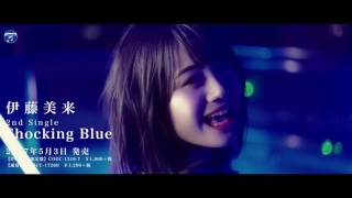 伊藤美来 - Shocking Blue