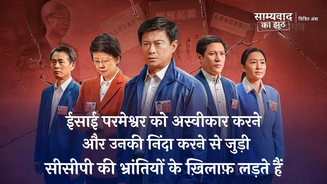 """Hindi Christian Movie """"साम्यवाद का झूठ"""" अंश 1 : ईसाई परमेश्वर को अस्वीकार करने और उनकी निंदा करने से जुड़ी सीसीपी की भ्रांतियों के ख़िलाफ़ लड़ते हैं"""