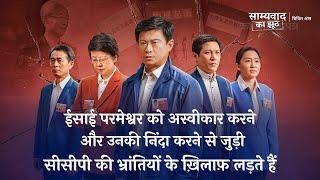 """Hindi Christian Video """"साम्यवाद का झूठ"""" क्लिप 1 - धार्मिक विश्वास की निंदा करने के लिए सामन्ती अन्धविश्वास के प्रयोग में सीसीपी के इरादे"""