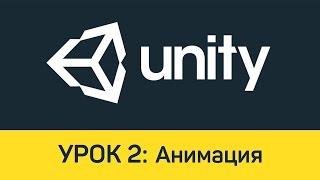 Unity. Урок 2: Анимация