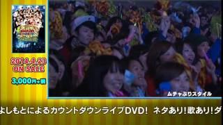 5upよしもとカウントダウンライブ2013→2014 ネタあり、歌あり、ダンスあり、ゲームあり、ジャンケン大会あり、卒業あり、いろいろありすぎてもうムチャクチャどす!!