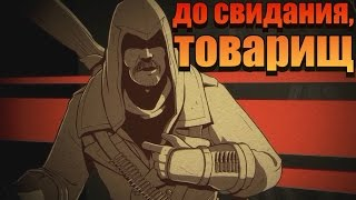 assassins Creed Chronicles: Russia - обзор-диалог