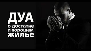 Молитва (дуа) о достатке и хорошем жилье(, 2016-03-21T10:30:13.000Z)
