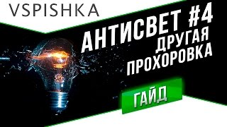 АнтиСвет №4 - Другая Прохоровка (Ru 251 ЛТТБ)