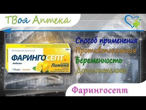 Фарингосепт таблетки - показания (видео инструкция) описание, отзывы