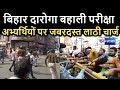 Bihar Daroga Bahali Exam के विरोध में Candidates ने डाकबंगला चौराहा कर दिया जाम, पुलिस ने धोया  
