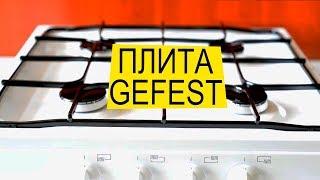 GEFEST ПГ-900 - Обзор Настольной Плитки | Palladium.ua