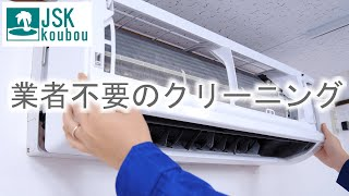 How to disassemble and clean an air conditioner