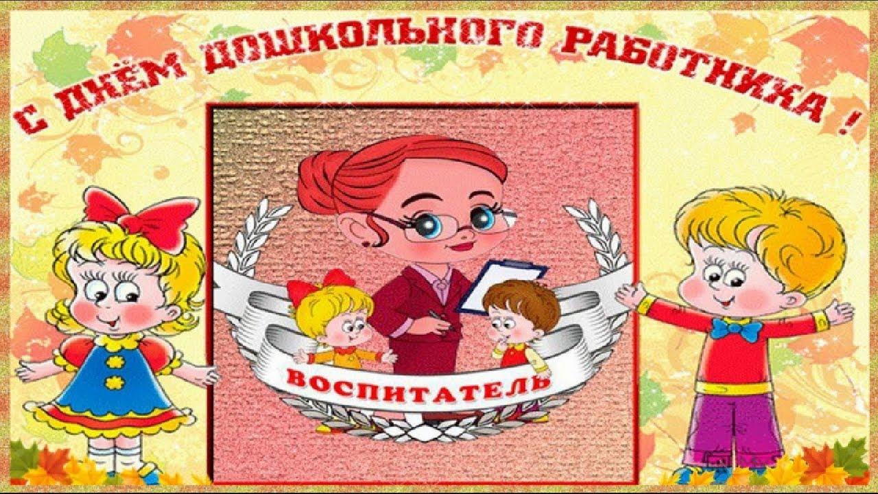 Музыкальное поздравление с днем дошкольного работника фото 279