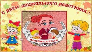 Музыкальное Поздравление с Днем Воспитателя С Днем Дошкольного Работника Красивая видео открытка