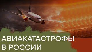 Авиакатастрофы и крушения. Почему в России все время падают самолеты — Гражданская оборона