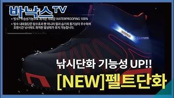 [바낙스 단화]낚시용 신발 펠트 단화 FS2180 3D 영상(사용설명에 소개까지 BANAX Fishing shoes FS2180)