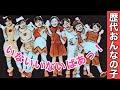 NHK「いないいないばあっ!」歴代おんなの子をご紹介!【オマケ動画】今日、偶然りなちゃんとふうかちゃんに逢ったよ~!怒らないで見てね!