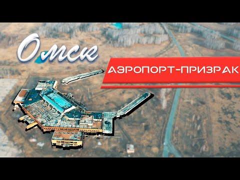 "Аэропорт ""Омск-Федоровка"""