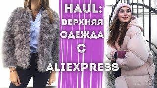 Haul: Верхняя одежда c AliExpress. Шуба с Алиэкспресс бюджетные покупки 2018