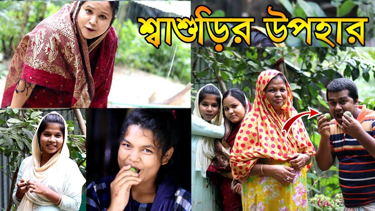 বৃষ্টির দিনে বৃষ্টিতে ভিজে এত কষ্ট করে শ্বাশুড়ি আমাকে কি দিল ?? Bangladeshi Village Family Vlog