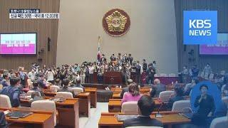 국회 본회의 개의…법사위원장 등 선출? / KBS뉴스(…
