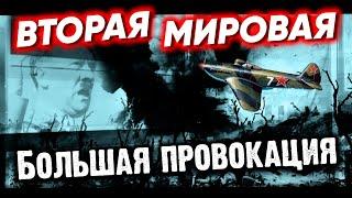 Большая провокация. Вторая мировая война. Документальное кино Леонида Млечина